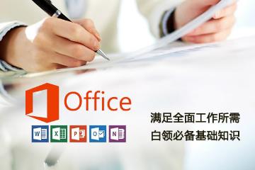 上海交大慧谷职业化办公软件认证培训图片