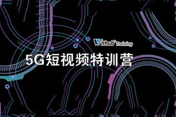 上海交大慧谷5G短視頻特訓營 圖片