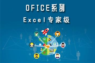 上海交大慧谷Excel专家级 图片