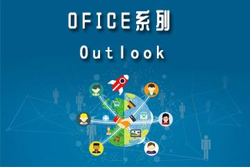 上海交大慧谷Outlook 图片