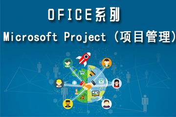 上海交大慧谷Microsoft Project (项目管理)图片