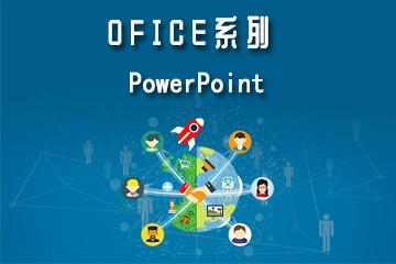 上海交大慧谷PowerPoint 图片