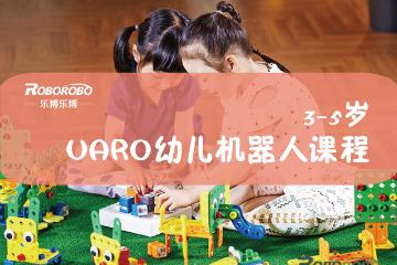 上海樂博樂博機器人上海樂博UARO幼兒機器人編程課程(3-5歲)圖片