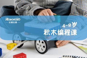 上海樂博樂博機器人上海樂博積木機器人編程課程(4-8歲)圖片