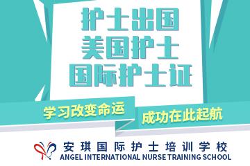郑州安琪职业培训学校国际护士资格证考试入门凯发k8App图片