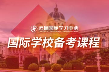 上海遠播國際學習中心上海遠播教育國際學校備考課程圖片