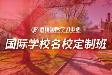 上海遠播國際學習中心上海遠播教育國際學校名校定制班圖片