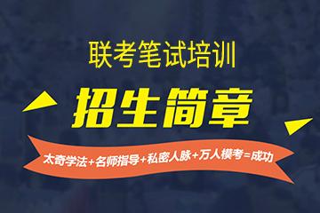 广州太奇教育广州管理考研联考笔试培训凯发k8App图片图片