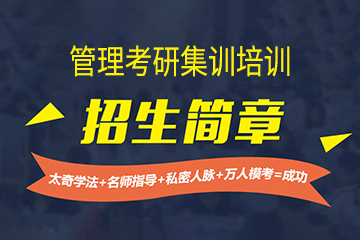 广州太奇教育广州管理考研集训培训凯发k8App图片图片