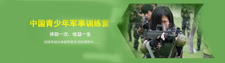 北京青少年軍事將帥夏令營