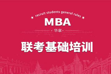 广州雄松华章教育广州MBA联考基础培训凯发k8App图片图片