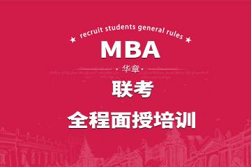 广州雄松华章教育广州MBA联考全程面授培训凯发k8App图片图片