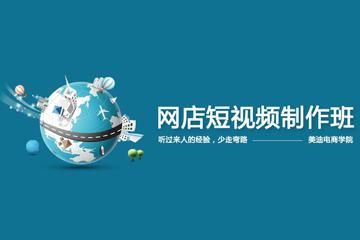 广州美迪电商广州电商短视频制作培训班图片图片