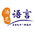 广州汤尼小语种培训中心