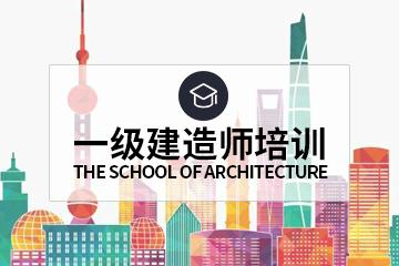 上海学天教育上海学天一级建造师培训凯发k8App图片