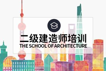 上海學天教育上海學天二級建造師培訓課程圖片