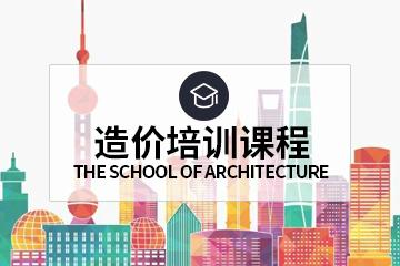 上海學天教育上海學天造價工程師培訓課程圖片