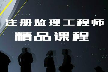 上海學天教育上海學天監理工程師培訓課程圖片