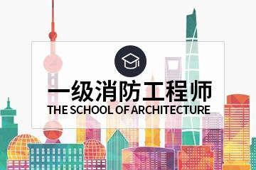 上海學天教育上海學天消防工程培訓課程圖片