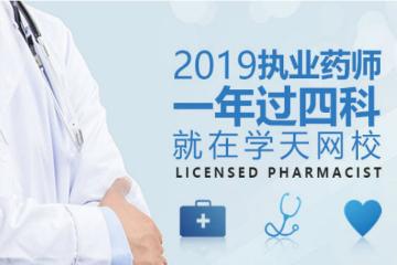上海學天教育上海學天執業醫師資格證培訓課程圖片