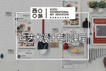 上海西游国际艺术教育上海西游纯艺术专业培训凯发k8App图片