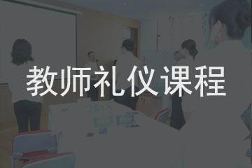 上海新华礼仪上海新华教师礼仪培训凯发k8App图片