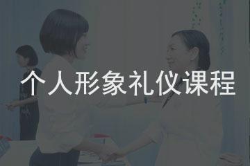 上海新华礼仪上海新华个人形象礼仪培训凯发k8App图片