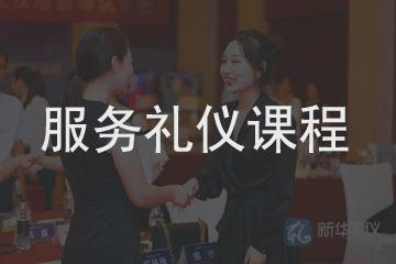 上海新华礼仪上海新华服务礼仪培训凯发k8App图片
