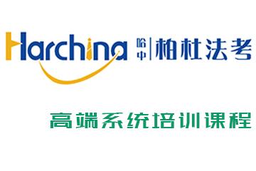 上海柏杜法考柏杜法考高端系統培訓課程圖片