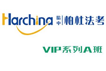 上海柏杜法考柏杜司法考试VIP系列A班图片