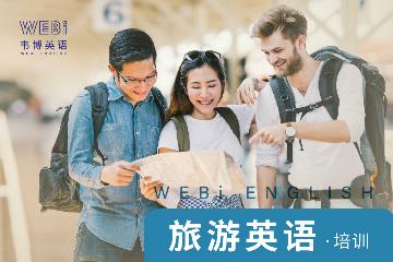深圳韋博國際英語深圳韋博旅游英語培訓課程圖片圖片