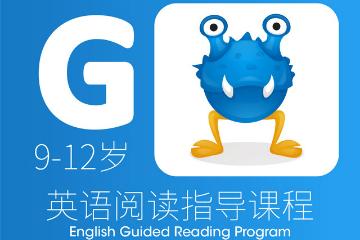 广州伊莱英语广州伊莱英语阅读指导凯发k8App图片图片