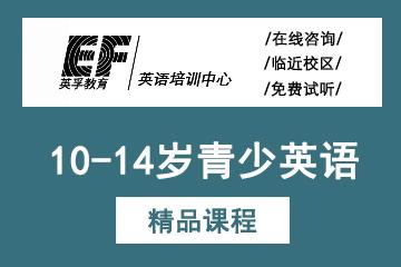 深圳英孚英語英孚英語全項突破課程10-14歲圖片圖片