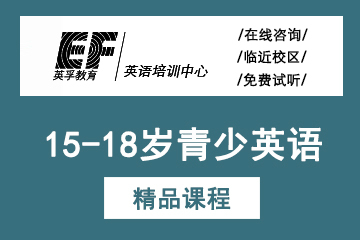 深圳英孚英語英孚英語課程15-18歲圖片圖片
