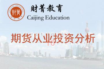 上海財菁教育上海財菁期貨從業投資分析培訓課程圖片