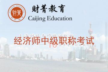 上海财菁教育上海财菁经济师中级职称培训凯发k8App图片