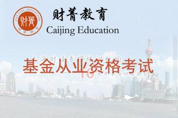 上海財菁教育上海財菁基金從業資格考試培訓班圖片