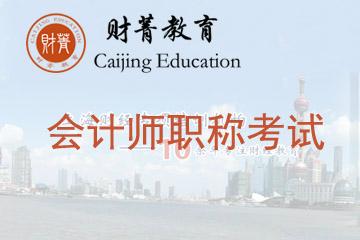 上海財菁教育上海財菁會計師職稱考試培訓班圖片