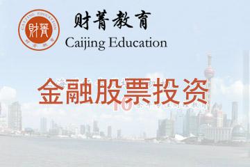 上海財菁教育上海財菁金融投資(股票)培訓班圖片