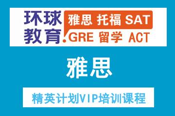 深圳環球雅思培訓學校深圳雅思精英計劃VIP培訓課程圖片圖片