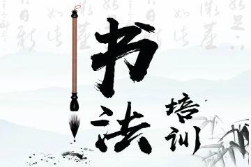 上海鸿祯学堂上海鸿祯成人书法硬笔书法培训凯发k8App图片