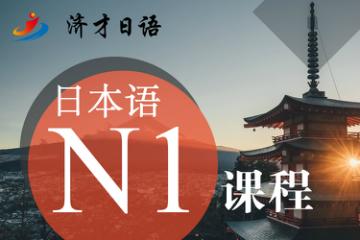 上海济才日语教育上海济才日语N1培训凯发k8App图片