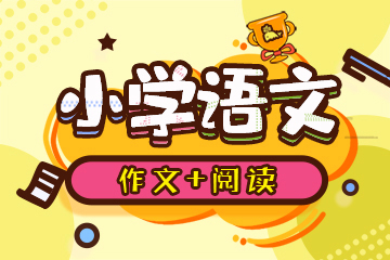 上海圣億作文學校上海圣億小學語文輔導課程圖片