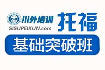 重慶四川外國語大學外語培訓中心重慶托福80分寒假封閉班培訓課程圖片圖片