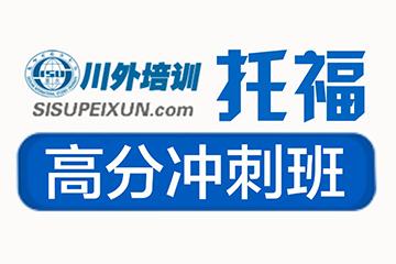 重慶四川外國語大學外語培訓中心重慶100分周末班培訓課程圖片圖片