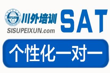 重慶四川外國語大學外語培訓中心重慶SAT一對一培訓課程圖片圖片