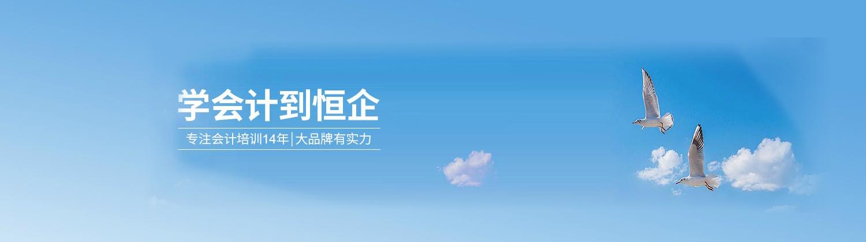 深圳恒企會計