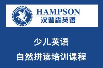 深圳漢普森英語深圳少兒英語自然拼讀培訓課程圖片圖片