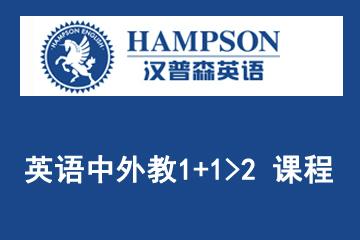 深圳漢普森英語深圳英語中外教1+1>2 培訓課程圖片圖片