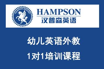 深圳漢普森英語深圳幼兒英語外教1對1培訓課程圖片圖片